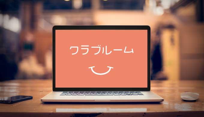 オンライン読書会・勉強会