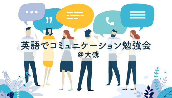 英語でコミュニケーション勉強会@大磯